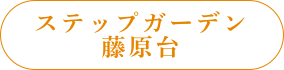 ステップガーデン 藤原台