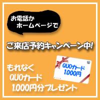 ご来店予約QUOカードキャンペーン